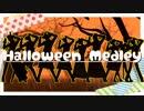 【MMD刀剣乱舞】Halloween Medley【長船派/古備前/伊達組】 thumbnail
