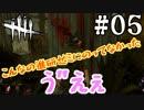 #05【デッドバイデイライト】こんなの進研ゼミにのってなかった!!【PC版】