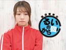 田辺留依の「るいのから回り」#7(2018/10/23)