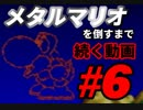 【マリオゴルフ64】メタルマリオを倒すまで続く動画 6【実況プレイ】