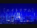 [ニコカラ]-エイトリアム- R Sound Design offvocal key+3