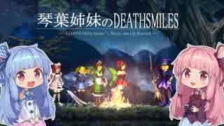 琴葉姉妹のデススマイルズ【DEATHSMILES】