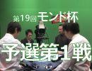 【本編】第19回モンド杯#1 予選第1戦(「石橋伸洋」「滝沢和典」「村上淳」「山井弘」) /MONDO TV