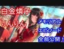 【バンドリ】白金燐子(りんりん)エピソード&メモリアルエピソード全部公開!