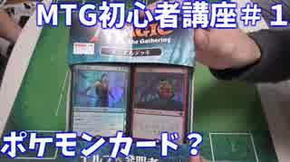 ポケモンカードと間違えてMTGのデッキを買った男【MTG初心者講座】#1