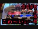 【×つめた~い】怨霊座敷の自販機がヤバイ【◎こわ~い】