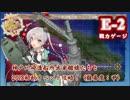 【艦これ】秋津洲流血闘術かも!'18初秋イベント~E2編戦力ゲ...