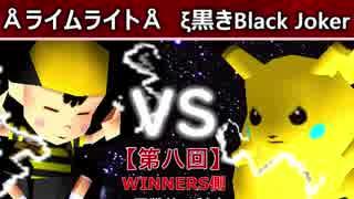 【第八回】64スマブラCPUトナメ実況【WINNERS側二回戦第三試合】