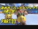 【マリオカート8DX】元日本代表が強さを求めて PART77
