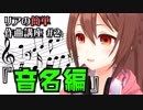 【リアの簡単作曲講座】半音と全音、シャープやフラット、音名について学ぼう!【#02 音楽理論】