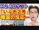 韓国も恐怖する日本のH2Aロケット打ち上げ成功!衝撃の「いぶき2号」宇宙開発技術に世界も驚愕!海外の反応【KAZUMA Channel】