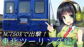 NC750Xで出撃!東北ツーリング編Part.3【京町セイカ車載】