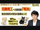 韓国の元徴用工への「判決」。室谷克実氏の珠玉の提案は「人の移動」だ|マスコミでは言えないこと#258