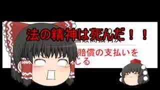 【ゆっくり解説】徴用工裁判、韓国最高裁で判決下る!