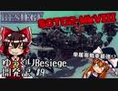 Besiegeゆっくり開発記 #9 単履帯戦車最新型SCT02シリーズ紹介編