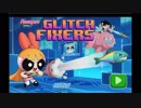 The PowerPuffGirls Glitch Fixers(タイトルBGM単曲)