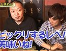 嵐・梅屋のスロッターズ☆ジャーニー #436