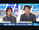 第31位:2018.10.30 ひろゆき VS唐澤貴洋弁護士
