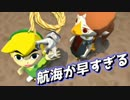 【風のタクトHD】  航海が早すぎる!!!  【10縛り】実況 Part3