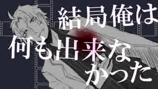 【手描き文スト】最年少幹部の友達【替え歌】