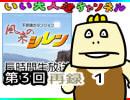 【風来のシレン】タイチョーの挑戦生放送・完結編 再録 part1