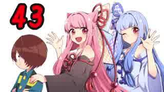 【PS2ゲゲゲの鬼太郎】アオイタチとアカネコ娘Part43【琴葉姉妹実況】