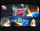 【地球防衛軍5】女4人、今から始める地球防衛戦 #8 【EDF5】