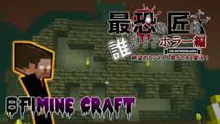 【日刊Minecraft】最恐の匠は誰かホラー編!?絶望的センス4人衆がカオス実況!#2【The Betweenlands】