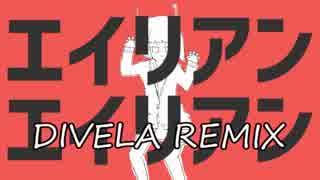 エイリアンエイリアン -DIVELA REMIX-/歌ってみた【o:croc × 東雲藍兎】