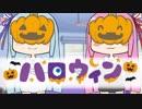【琴葉姉妹】「ハッピー ハロウィン!」【遊百合劇場part4】
