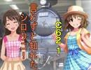 卯月の鉄道旅行講座 #31 「日本一周 7740km」第22話
