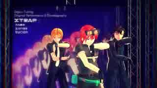 【UTAU+MMD】Tutting Dance  / 海歌シン・穂歌ソラ・轟栄一 【カバーと配布と何か】