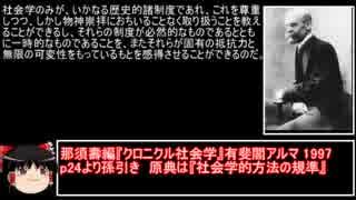 エミール・デュルケム 社会学主義 社会的事実 『自殺論』