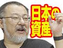 【会員限定】小飼弾の論弾10/23