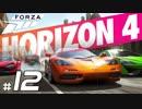 【XB1X】FORZA HORIZON 4 ULTIMATE 実況プレイ 12