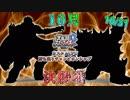 【実況】スマブラWiiU カスタムCPU勝ち残りチャンピオンシップ 【10月31日・決勝】