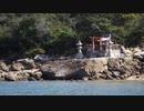 安芸の宮島一周の船旅と七浦神社参拝3「革籠崎〜須屋浦神社、御床浦神社」〜大鳥居まで。
