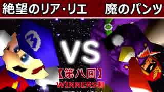 【第八回】64スマブラCPUトナメ実況【WINNERS側二回戦第六試合】