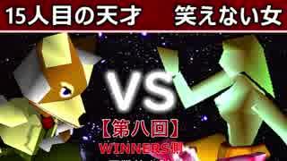 【第八回】64スマブラCPUトナメ実況【WINNERS側二回戦第七試合】