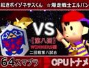 【第八回】64スマブラCPUトナメ実況【WINNERS側二回戦第八試合】