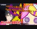 【HappyHalloween】新人Vtuberが歌ってみた!!!!【音葉大也】