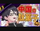 【ハロウィン】お菓子をくれなきゃ、いたずらしちゃうぞ!