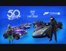 Forza7 Hot Wheel 50周年記念カーパック