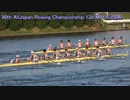 【日本漕艇】【ボート】第96回全日本選手権 138 男子エイト決勝【頂上決戦】