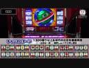【ボーナス合成約1/128~!!出目重視のAタイプ登場!!】スーパープラネットSP【イチ押し機種CHECK!】