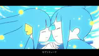 ニコカラ/セブンティーナ/off vocal