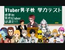 60分でわかるVTuber男子校学力テスト【天開司】