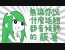 【中国語と台湾語で歌ってみた】何でも言うことを聞いてくれるバンQチャン【飯後甜點 ft. kier】