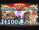 【FFBE】3周年記念10連無料×10日間 計100連!
