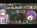 ダンボール戦士?CardLifeゆっくり実況第4話「人形×水晶×寝?」+
